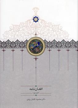 تصویر افغان نامه 3جلدي
