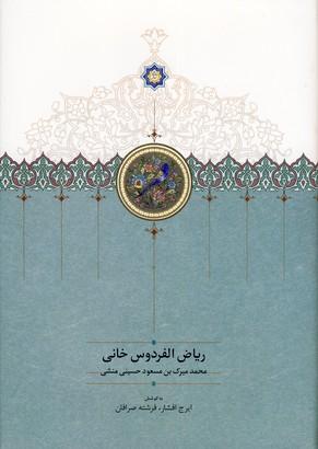تصویر رياض الفردوس خاني(سخن)