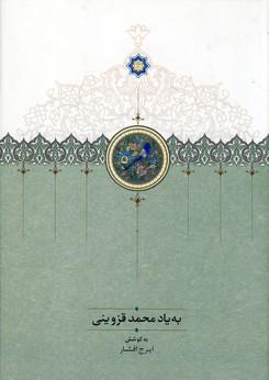 تصویر به ياد محمد قزويني وزيري