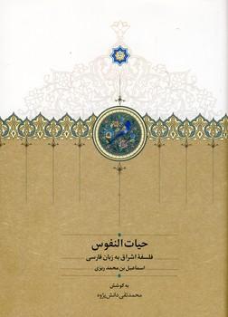 حيات النفوس:فلسفه اشراق به زبان فارسي(سخن)