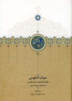 تصویر حيات النفوس:فلسفه اشراق به زبان فارسي