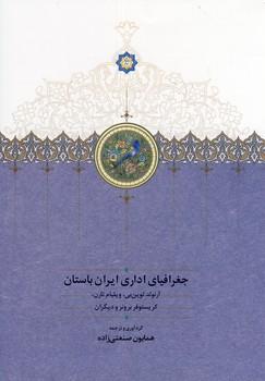 تصویر جغرافياي اداري ايران باستان
