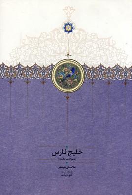 خليج فارس وزيري
