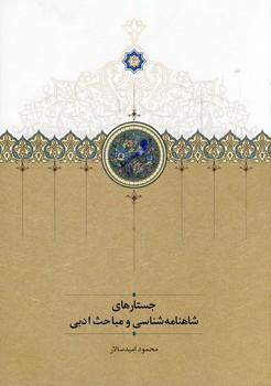 تصویر جستارهاي شاهنامه شناسي و مباحث ادبي