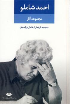 تصویر مجموعه آثار احمد شاملو دفتر دوم