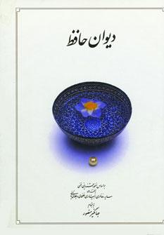 تصویر ديوان حافظ وزيري، زركوب،با قاب، منصور