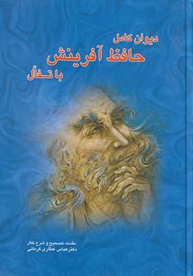 تصویر ديوان كامل حافظ آفرينش باتفأل وزيري زركوب