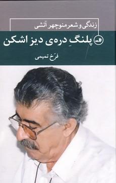 """تصویر پلنگ دره ي ديزاشكن""""زندگي و شعر منوچهر آتشي"""""""