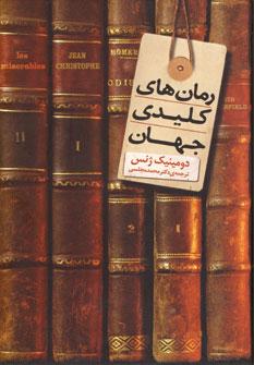 تصویر رمان هاي كليدي جهان