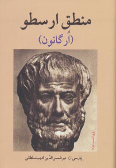 تصویر منطق ارسطو(ارگانون)