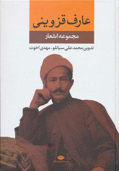 مجموعه اشعار عارف قزويني