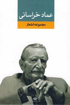 تصویر مجموعه اشعار عماد خراساني