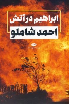 ابراهيم در آتش،احمد شاملو