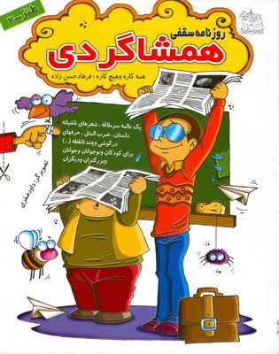 مجموعه طنز2روزنامه سقفي همشاگردي