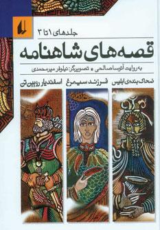 تصویر قصه هاي شاهنامه جلدهاي 1تا 3زركوب