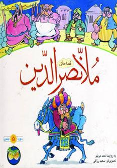 قصه هاي ملانصرالدين مجموعه 5 جلدي زركوب(افق)