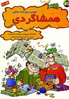 مجموعه طنز3دومين روزنامه سقفي همشاگردي