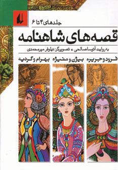 تصویر قصه هاي شاهنامه جلدهاي 4تا6زركوب