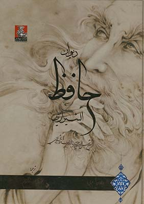 ديوان حافظ شيرازي فارسي عربي بدون قاب