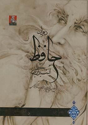 تصویر ديوان حافظ شيرازي فارسي عربي بدون قاب
