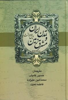 تصویر تاريخ تمدن 2جلدي