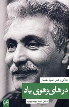 """تصویر در هاي و هوي باد""""زندگي و شعر حميد مصدق"""""""