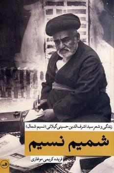 شميم نسيم:زندگي و شعر اشرف الدين ...(ثالث)