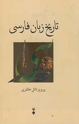 تصویر تاريخ زبان فارسي 1جلدي