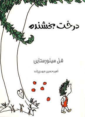 تصویر درخت بخشنده (كتابخانه كوچك من 11)