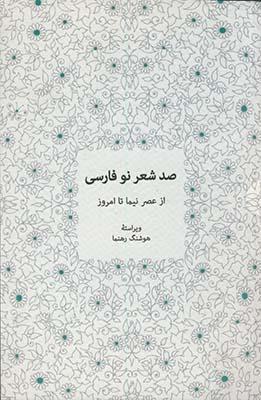 صد شعر نو فارسي