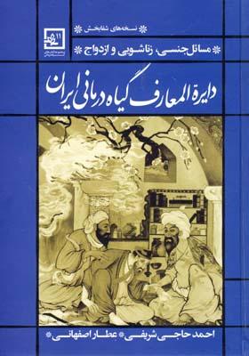 تصویر دايرة المعارف گياه درماني ايران