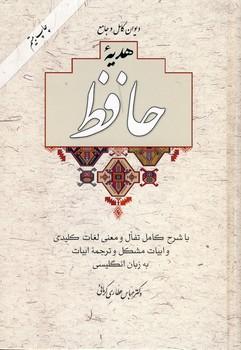 تصویر هديه حافظ باتفال2زبانه وزيري باقاب