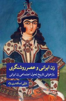 تصویر زن ايراني و عصر روشنگري