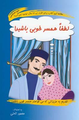 تصویر لطفا همسر خوبي باشيد!