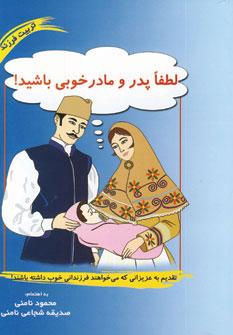 تصویر لطفا پدر و مادر خوبي باشيد!