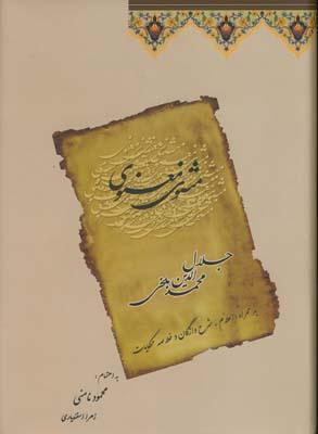 تصویر مثنوي معنوي 2جلدي بدون قاب