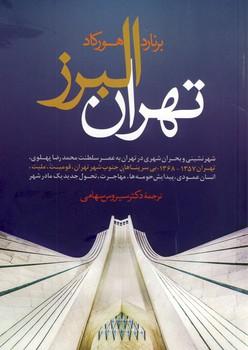 تصویر تهران البرز