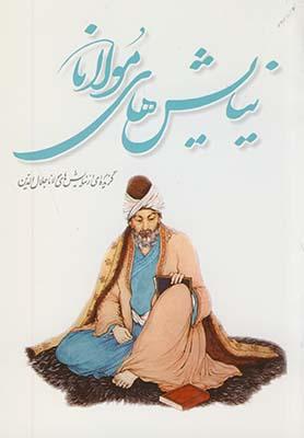 تصویر نيايش هاي مولانا جيبي