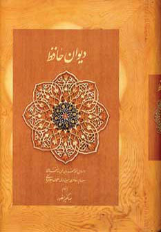ديوان حافظ جيبي، كاغذ نخودي منصور