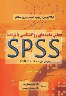 تصویر تحليل داده هاي روانشناسي با برنامهSPSS