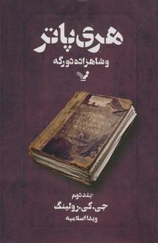 هري پاتر وشاهزاده دو رگه جلد 2