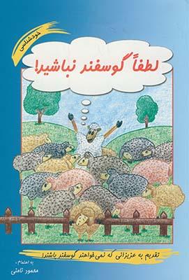 تصویر لطفا گوسفند نباشيد