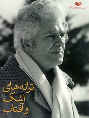 تصویر مجموعه ترانه هاي اشك وآفتاب احمد شاملو