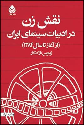 نقش-زن-در-ادبيات-سينماي-ايران