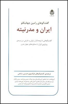 ايران-و-مدرنيته