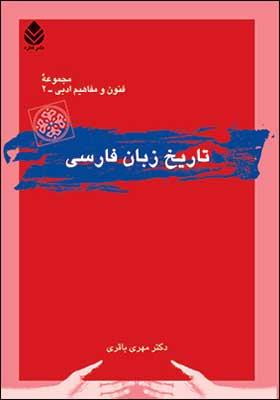 تاريخ-زبان-فارسي-