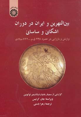 بين النهرين و ايران در دوران اشكاني و ساساني