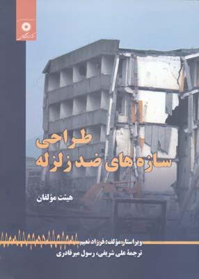 طراحي سازه هاي ضد زلزله