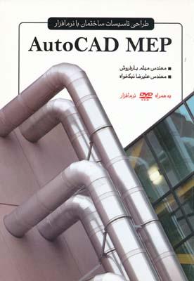 طراحي تاسيسات ساختمان با نرم افزار Auto CAD MEP