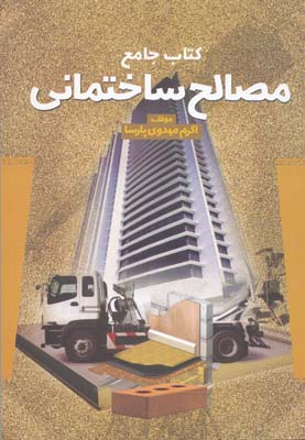 كتاب جامع مصالح ساختماني